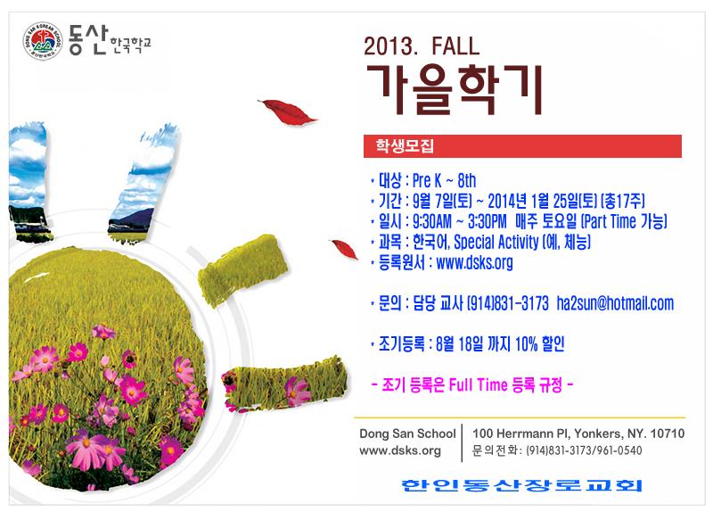 2013_fall_n.jpg