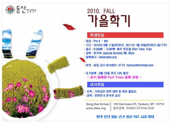 fall_600.jpg