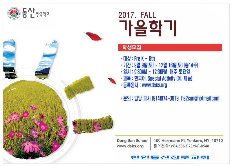 2017_fall_n.jpg