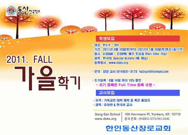 fall6560.jpg